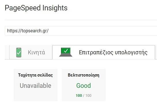 Google Page Speed Desktop TopSearch